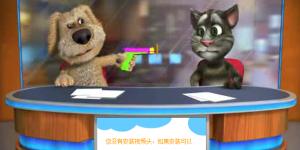 Hra - Talking Tom Cat 3
